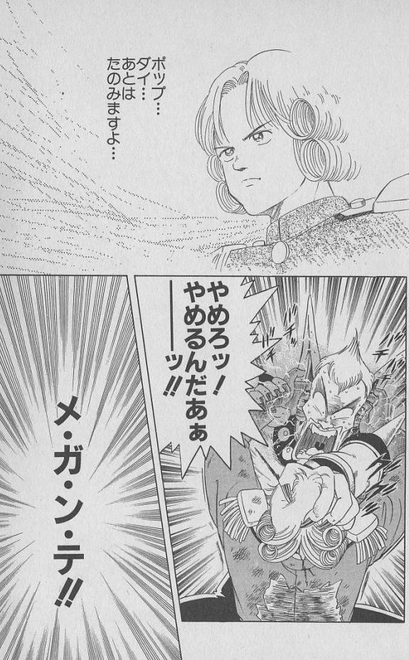 アバン先生の自己犠牲呪文「メガンテ」のシーン。