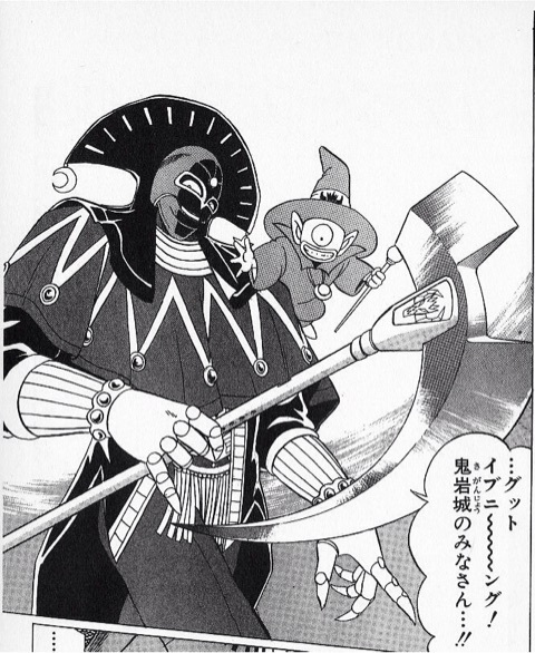 大魔王バーンの側近の一人であるキルバーン。非常に残酷な性格をしており、弱者を卑劣な手段で嬲り殺すことが大好きなサディストである。