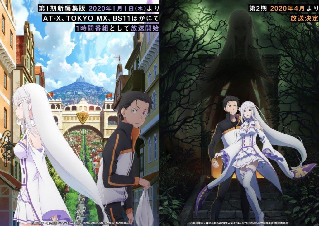 新規カット追加&1時間番組として再編集した新編集版『Re:ゼロから始める異世界生活』は2020年1月1日(水)よりAT-X、TOKYO MXほかにて放送開始。第2期は2020年4月より放送決定!
