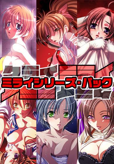 ミライシリーズ 10周年を記念したスペシャルパック。『アカルイミライ』から『クライミライ4』までの全6作品を収録。