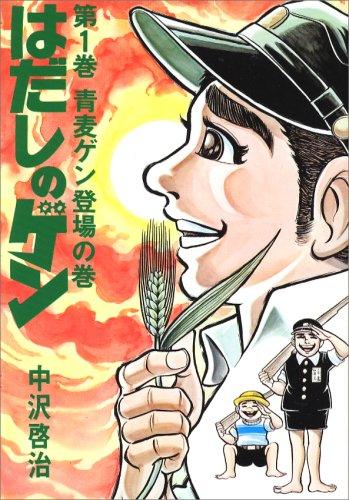 中沢啓治による漫画『はだしのゲン』では、原爆投下後の広島の惨状が描かれる。
