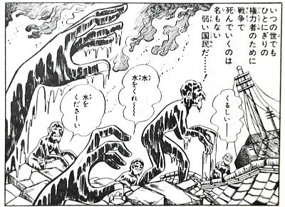 昭和20年8月6日朝、原爆が投下された・・・原爆投下後の広島の惨状が描かれる