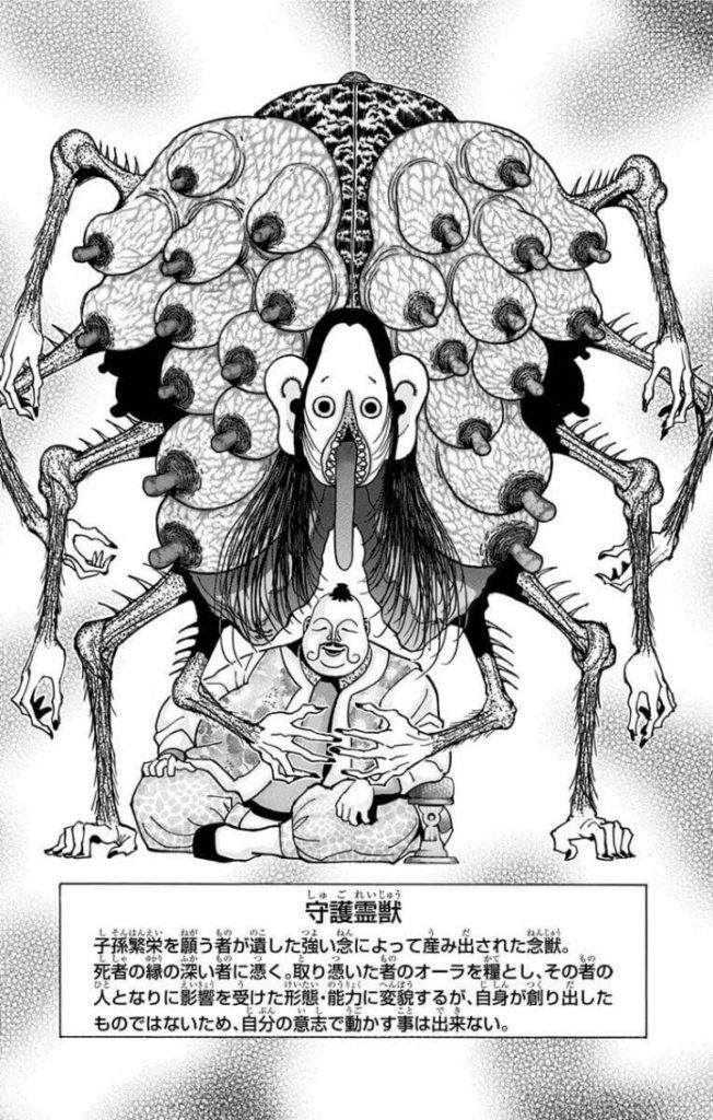現カキンの王であるナスビ=ホイコーロの守護霊獣