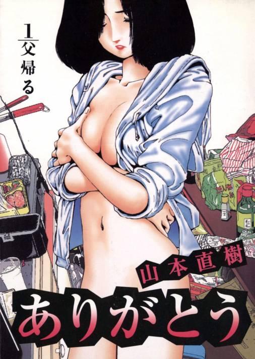 鈴木一郎(父)が単身赴任から帰ってみると、母はアルコール漬け、姉はクスリで朦朧としセックスやり放題。しかも、家のなかには不良が入り込んで好き放題をやっていた。すっかり荒廃した家庭を見た父は半狂乱になり…。