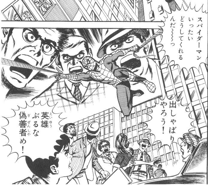 情報新聞の記事がきっかけとなり、日本中にスパイダーマン・バッシングが広まった。