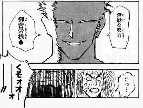 ヒソカが無限四刀流の試験官の首をはねる前の残忍な台詞「無駄な努力、ご苦労様」