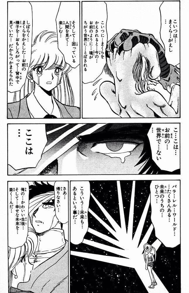ぬ~べ~は郷子がまくらがえしの力でこの未来に来てしまったと真実を語り、「この世界は数ある未来の一つ」だと言って鬼の手で郷子を元の世界に戻した。