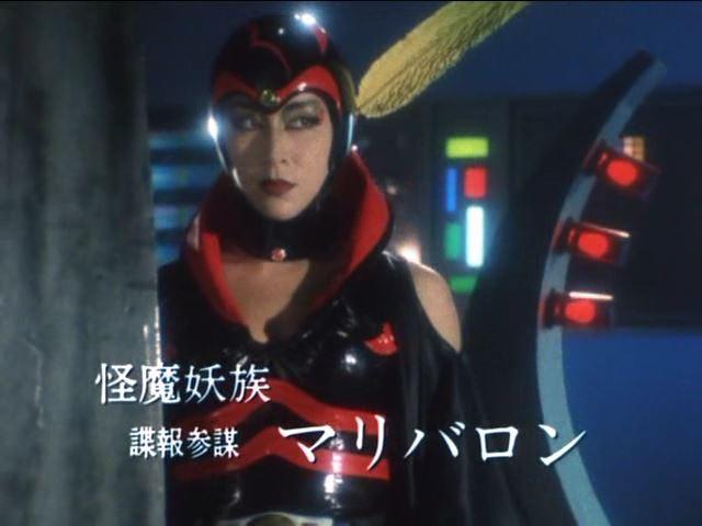 『仮面ライダーBLACKRX』の「諜報参謀マリバロン」役:高畑淳子