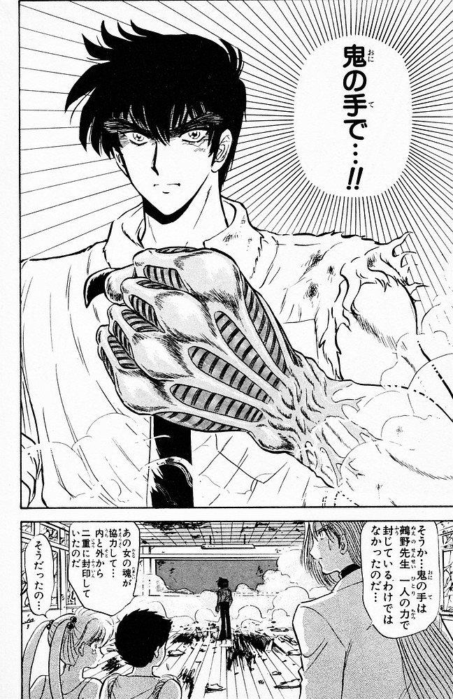 鬼の手の悲しい誕生秘話。鬼の手はぬ~べ~一人の力ではなく、美奈子先生の魂と協力して内と外から二重に封印されている。