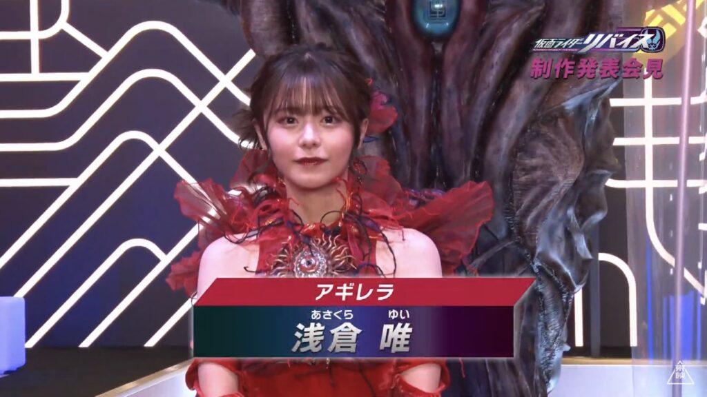 特撮ドラマ「仮面ライダー」シリーズの新作『仮面ライダーリバイス』は、2021年9月5日(日)スタート!浅倉唯さんが悪魔崇拝組織「デッドマンズ」の党首・アギレラ役で出演。