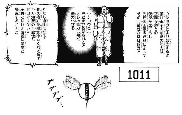 """第1王子・ベンジャミンの私設兵のウショウヒは、守護霊獣を無力化したリハンと警護を交代し、念による蚊のような物体""""虫射球(ニードルボール)""""を使ってサレサレの暗殺に成功。"""