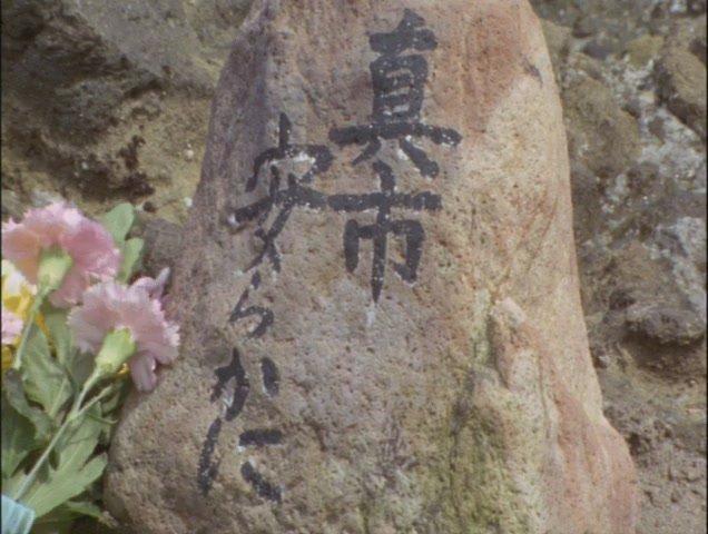 小さな墓に刻まれている【真市安らかに】の文字