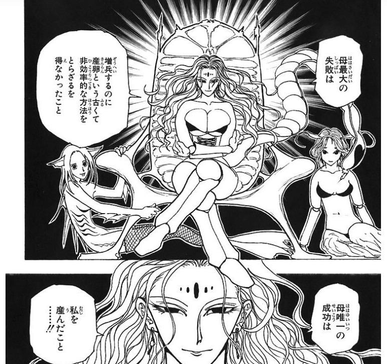 ザザンは、キメラアント師団長。実力は幻影旅団からも「伊達に女王は名乗っていない」と称されるなどかなり高い。