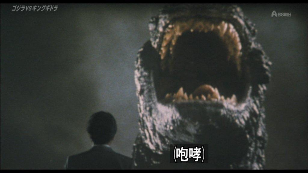 新堂会長は、最後は、新宿の本社ビルに1人残ってゴジラと再会し、見つめ合って幾度かのうなずきを経て放射熱線を受け、爆死する。演出的にゴジラが泣いているように見せたという。