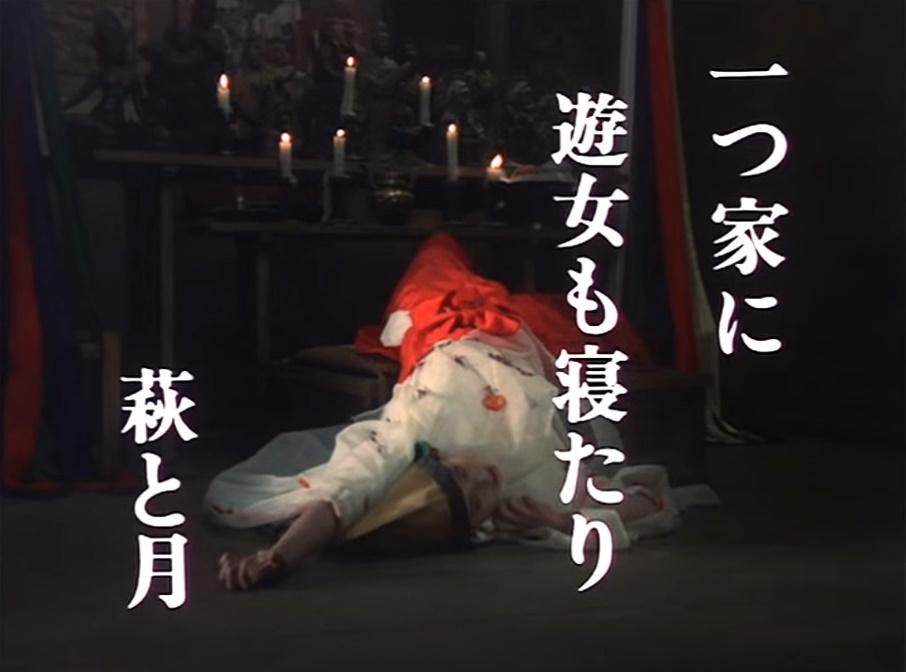 一つ家に遊女も寝たり萩と月 (松尾芭蕉)