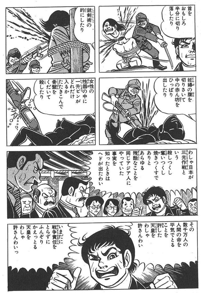 日中戦争の回顧で、日本軍が「首をおもしろ半分に切り落したり」、「銃剣術の的にしたり」、「妊婦の腹を切りさいて中の赤ん坊をひっぱり出したり」、「女性の性器の中に一升ビンがどれだけ入るかたたきこんで骨盤をくだいて殺したり」といった残忍な蛮行を行ったと、描写している。