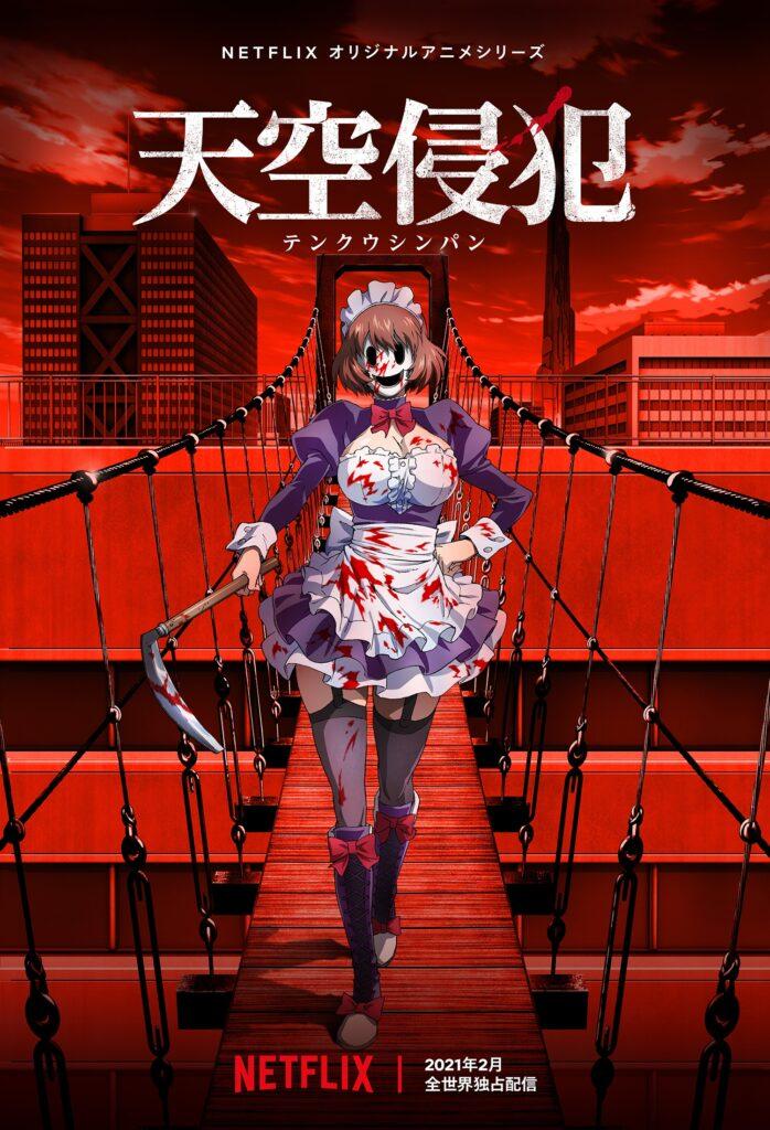 Netflixオリジナルアニメシリーズ「天空侵犯」