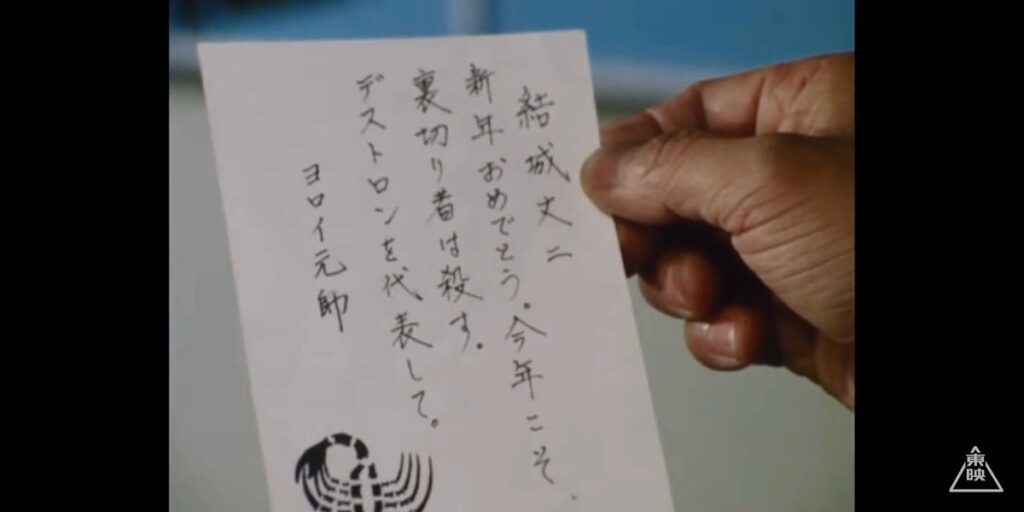 ヨロイ元帥から届いた物騒な年賀状「結城丈二 新年おめでとう。今年こそ裏切者は殺す。デストロンを代表して。ヨロイ元帥」