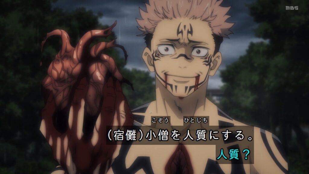 『呪術廻戦』第5話「呪胎戴天-弐-」 両面宿儺(すくな)が現れ、虎杖の体から心臓を抜き取り、人質にする。