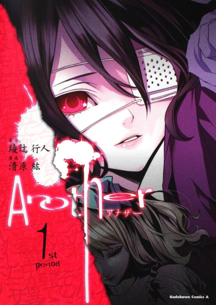 『Another』(アナザー)