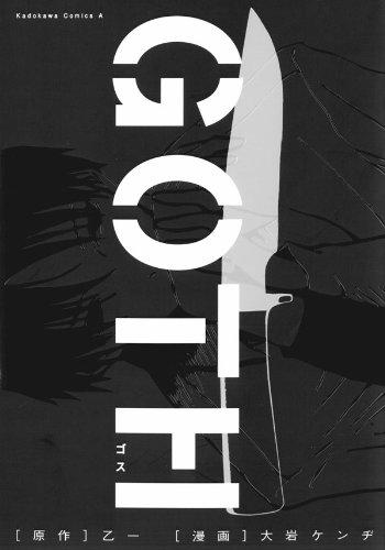 大岩ケンヂによるコミカライズ作品『GOTH』