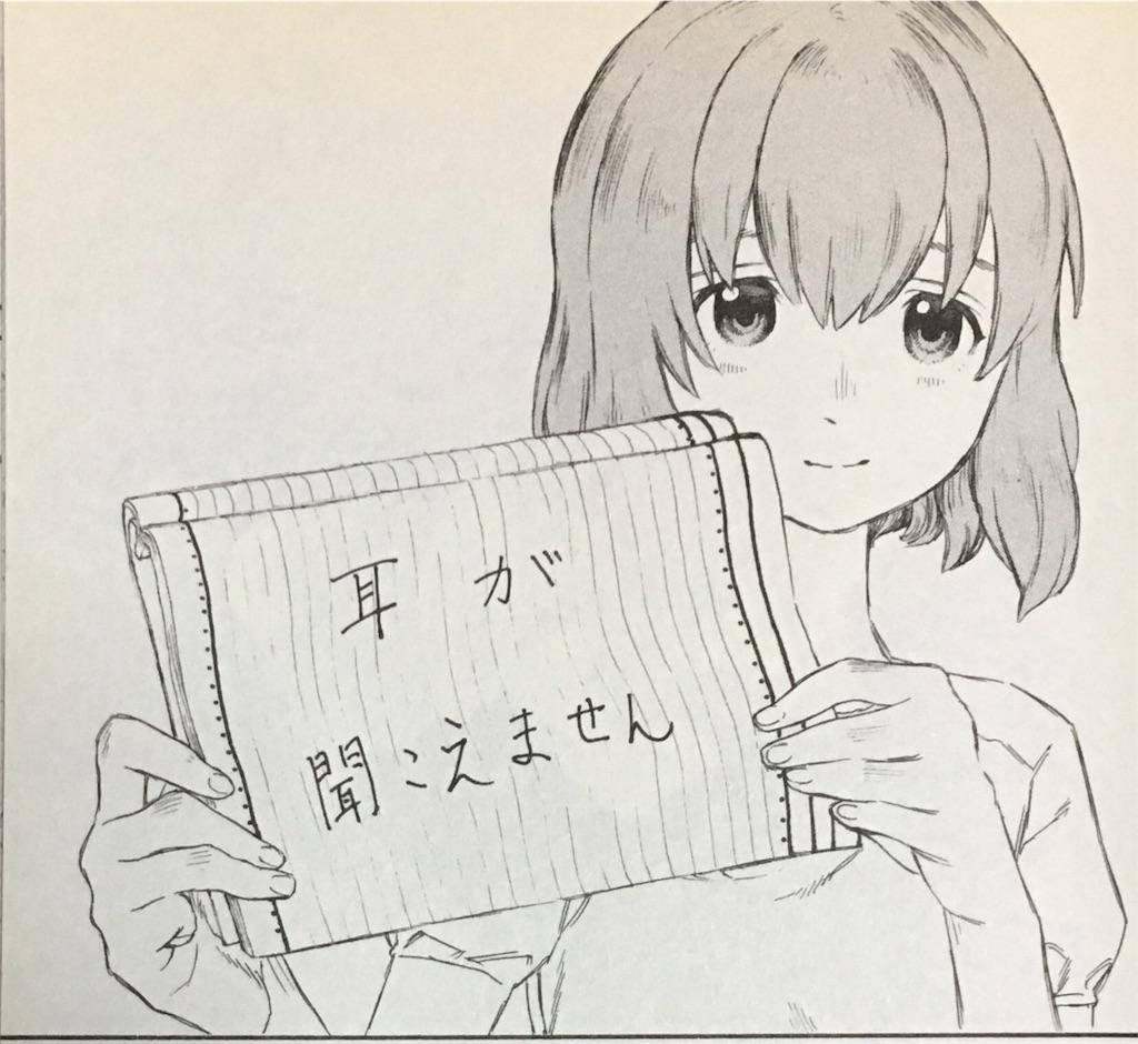 聴覚の障害によっていじめを受けるようになった少女・硝子