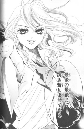 安西 愛海(あんざい まなみ)「性悪女」