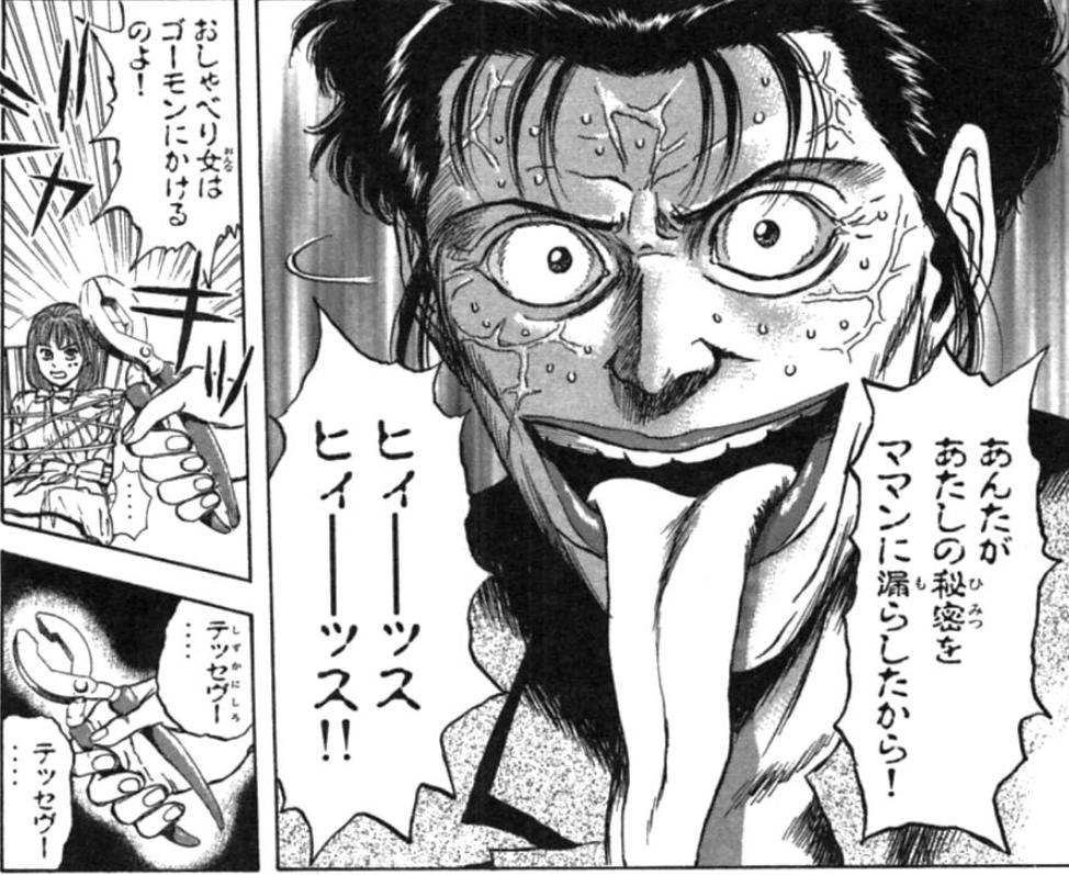 異常な人格を持ったサイコパスな犯人「荒井 弓子(あらい ゆみこ) / サイレント・ストーカー」