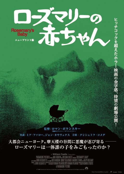 「呪われた映画」と評されるロマン・ポランスキー監督の「ローズマリーの赤ちゃん」(1968年)