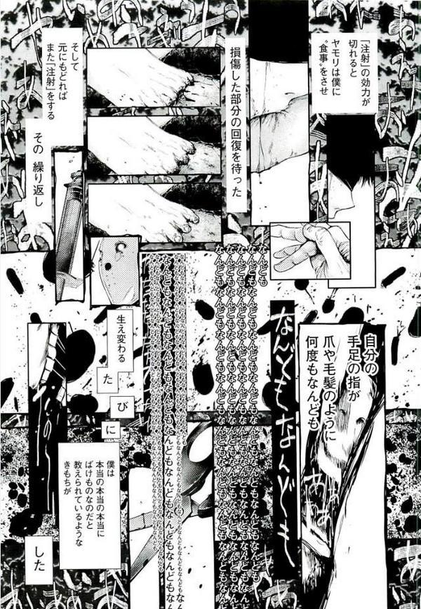 常軌を逸したサディストであったヤモリによって、拷問を受けるカネキ。執拗なまでの拷問を繰り返され、心身ともに限界を越えた状態に。
