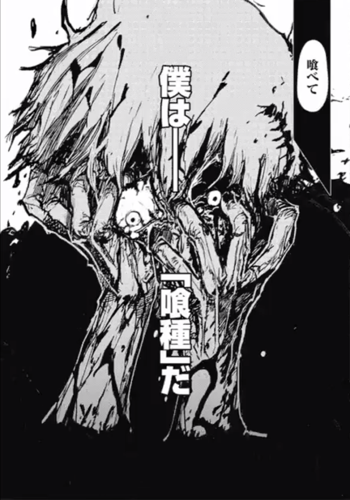 カネキ「僕は…喰種(グール)だ」 ヤモリによって繰り返される凄惨な拷問の末、カネキは自分の中のリゼを喰らい喰種の力を自分で制御し喰種として覚醒する。