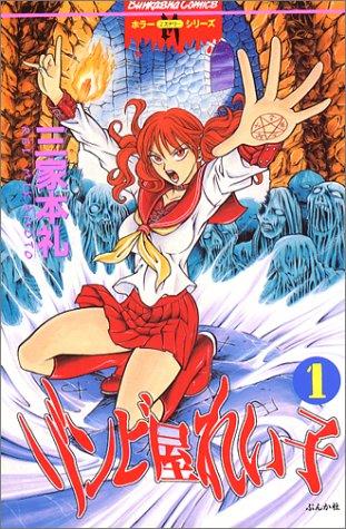 『ゾンビ屋れい子』(ゾンビやれいこ)は、三家本礼による日本の漫画作品。