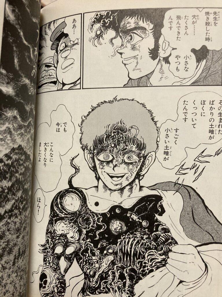 石川賢の「次元生物奇ドグラ」