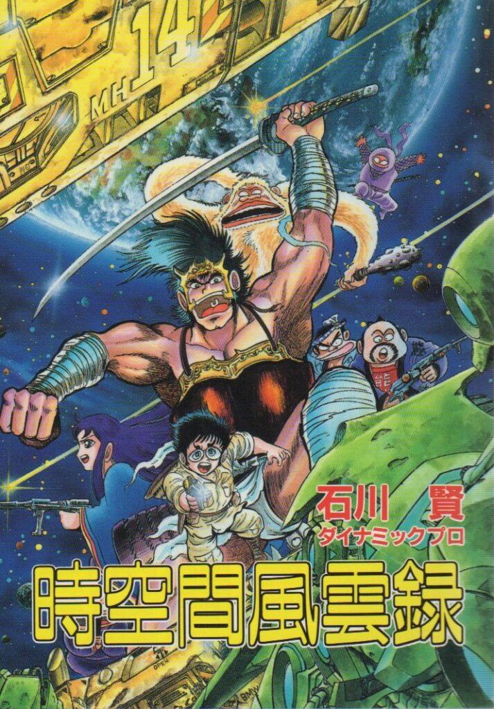 石川賢の「次元生物奇ドグラ」は、時空間風雲録(スターコミックス) / 石川賢(1986/8/1)に収録されている。