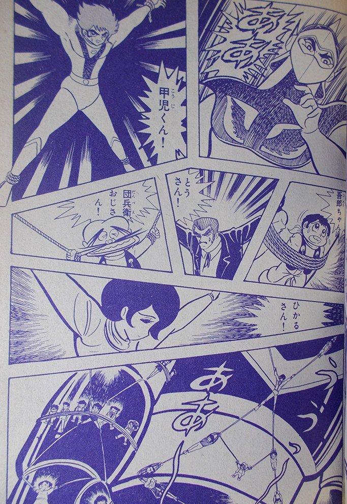 グレートマジンガーに人質を縛り付けて、人間を盾に使うという、ロボット漫画史に残る卑劣な敵の人質攻撃。誘拐した甲児以下デュークの仲間や子供達を人質としてグレートの全身に縛り付けて攻撃してくる。