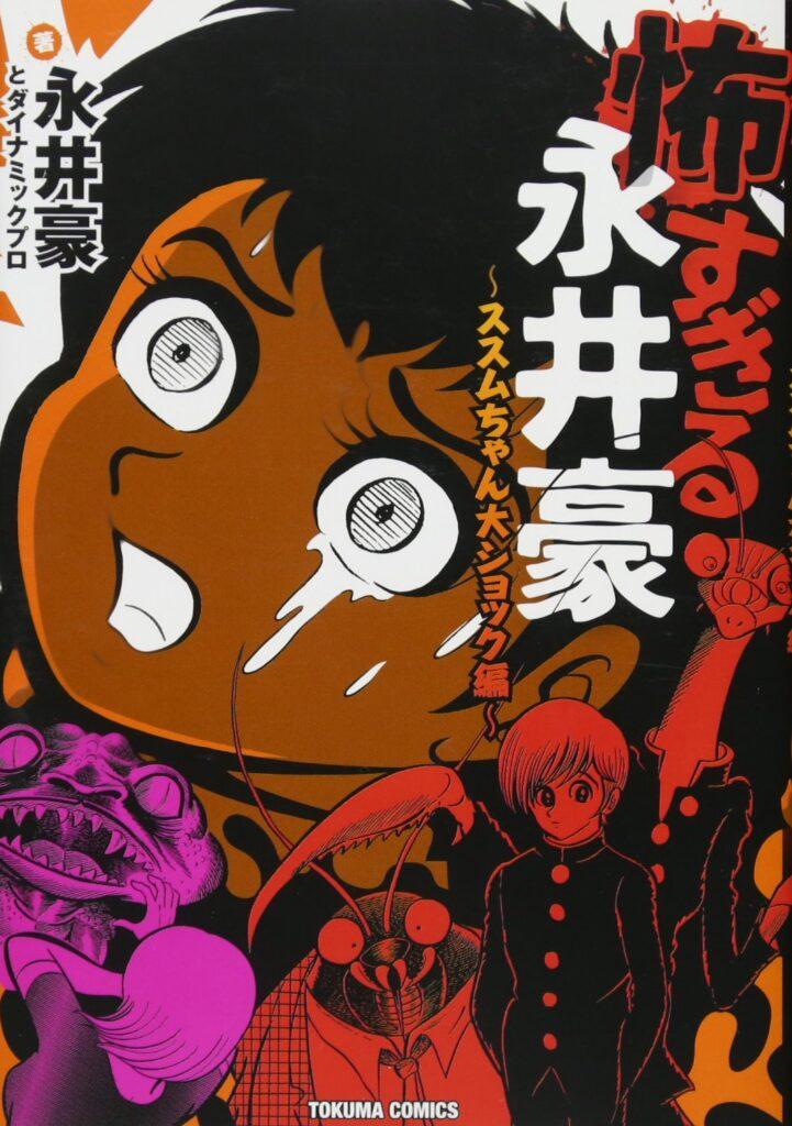『ススムちゃん大ショック』は、永井豪による日本の短編漫画作品。少年マガジン(講談社)1971年3月7日号に掲載された。内容的には、親子の絆の崩壊をスプラッタホラーの味付けで描いている。