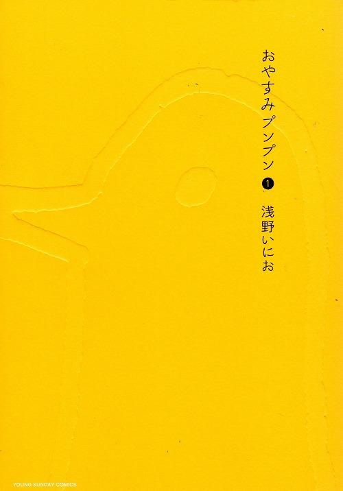 『おやすみプンプン』は、浅野いにおによる漫画。2007年から『週刊ヤングサンデー』に、同誌の休刊により、その後2008年から2013年まで『ビッグコミックスピリッツ』に連載された。単行本は全13巻。鬱漫画の代表作。