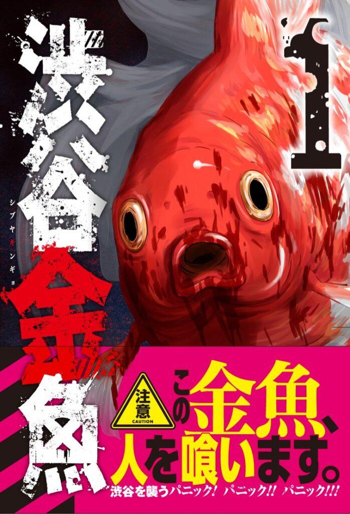 『渋谷金魚』は、蒼伊宏海による日本のスプラッター・パニックホラー漫画作品。