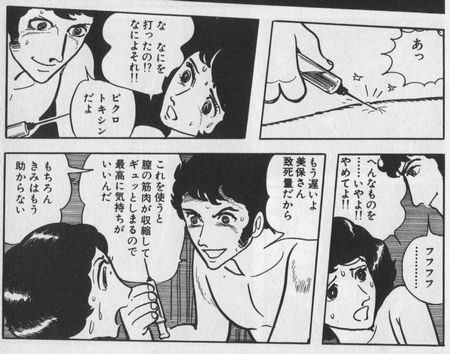結城美知夫(ゆうき みちお)の表の顔は関都銀行新宿支店のエリート銀行員、裏の顔は世間を騒がす誘拐殺人犯。