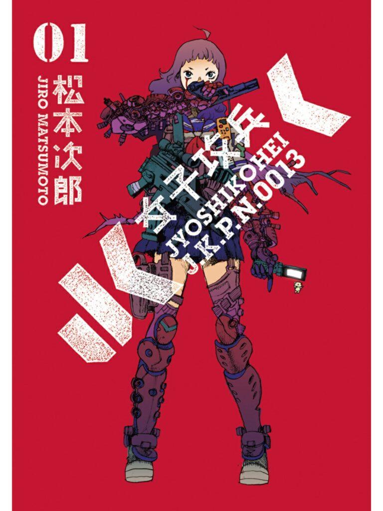 『女子攻兵』(じょしこうへい)は松本次郎による日本の漫画作品。