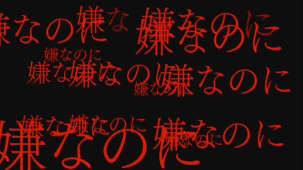 「ef – a tale of melodies.」の第6話に流れた「雨宮優子」の告白は視聴者にトラウマを植え付けた。衝撃的な鬱演出。