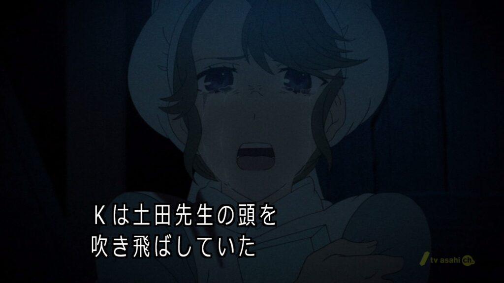 悪鬼Kは土田先生の頭を吹き飛ばしていた。