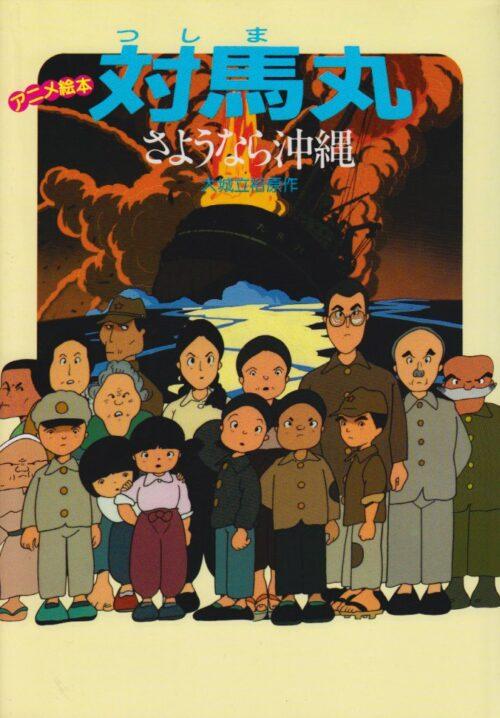 『対馬丸~さようなら沖縄』は、大城立裕による原作、対馬丸製作委員会による製作、シネマワークによるプロデュースの1982年10月24日公開のドキュメンタリーアニメーション映画。上映時間75分。