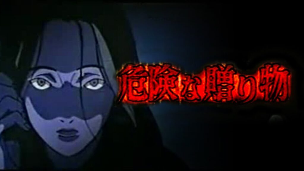 『週刊ストーリーランド』(しゅうかんストーリーランド)は、1999年10月14日から2001年9月13日まで日本テレビ系にて毎週木曜日に放送されたバラエティ番組。 「危険な贈り物」は、週刊ストーリーランドで2000年1月27日に第13回第3話として放送されたアニメ。 週刊ストーリーランド史上最も残虐な話と言っても過言ではなく、放送当時300件以上の苦情が日テレに殺到したという。